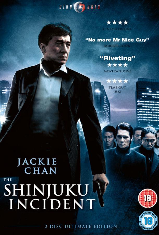 Инцидент Синдзюку / Shinjuku Incident (2009)