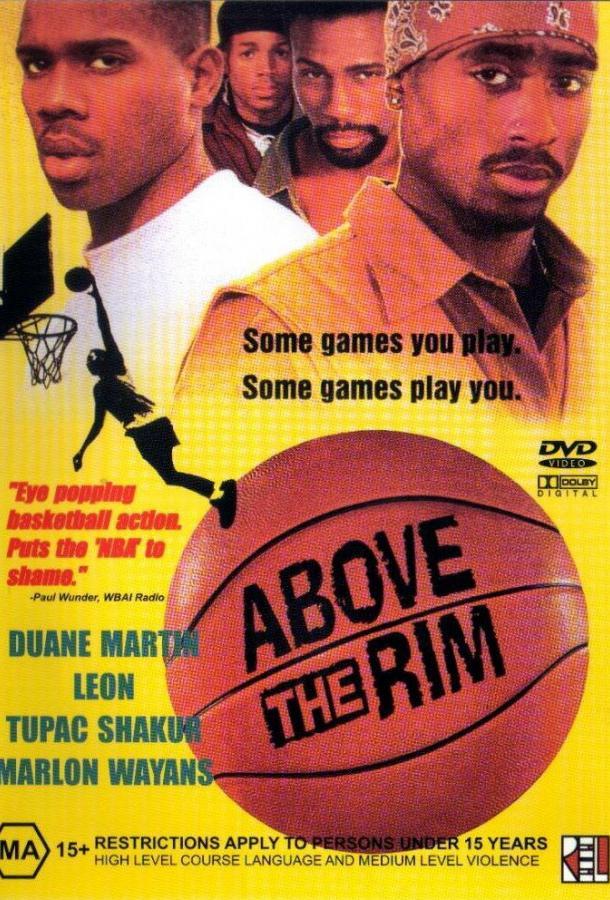 Над кольцом / Above the Rim (1994)