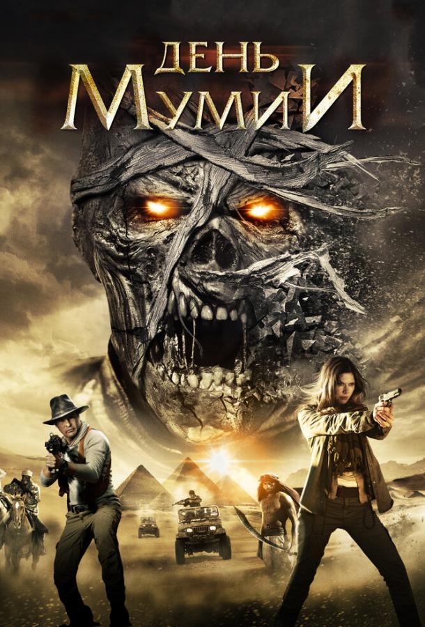День мумии (2014) смотреть онлайн