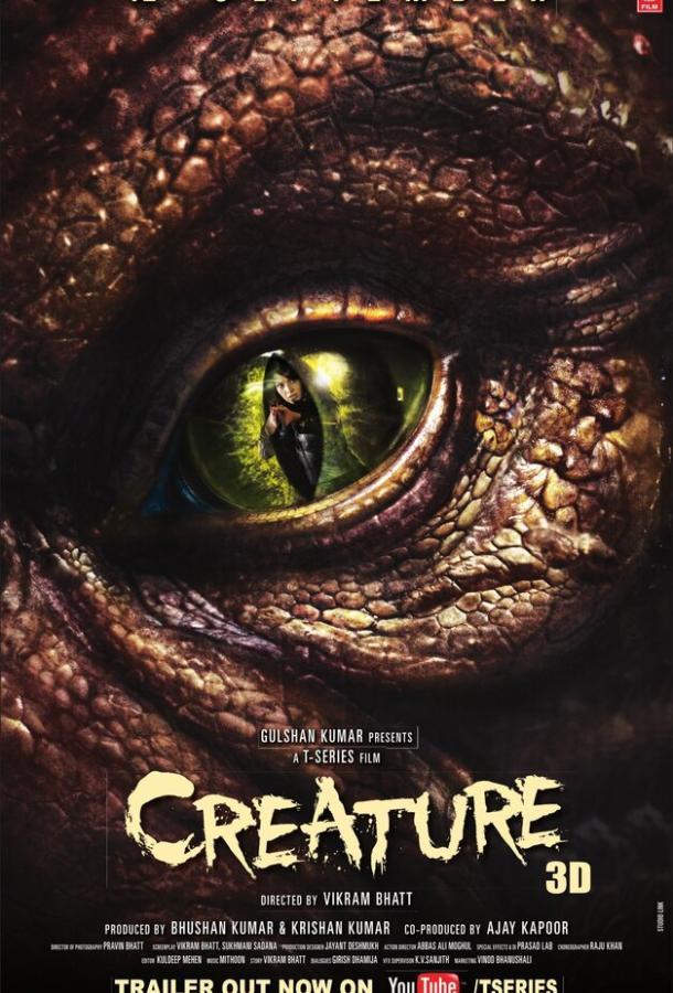 Существо / Creature (2014)