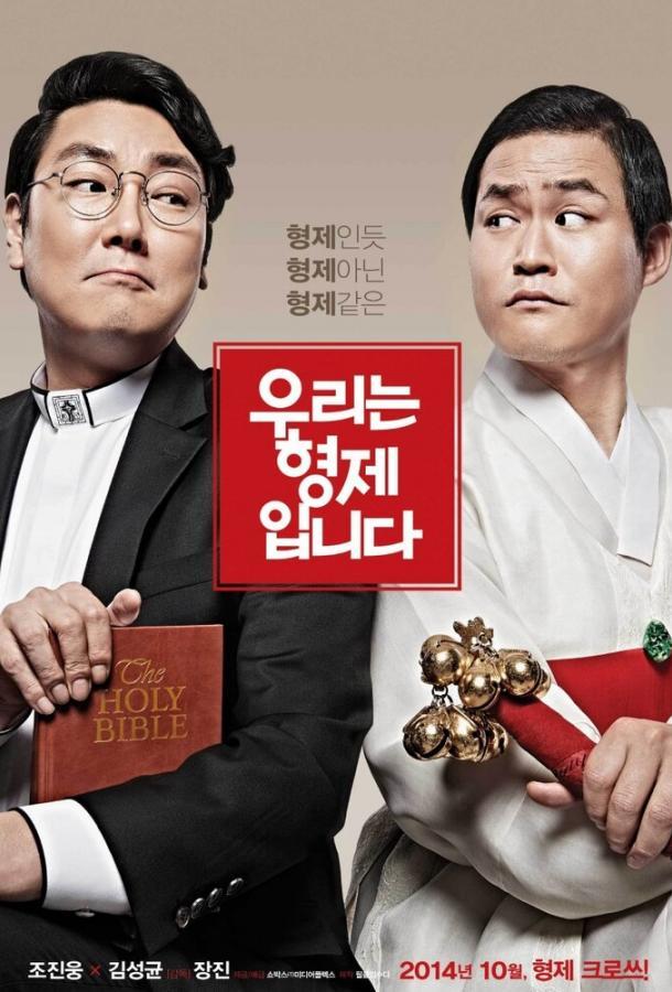 Мы – братья / Urineun hyeongjeipnida (2014)