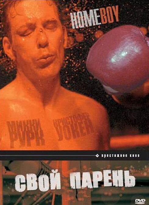 Свой парень (1988)