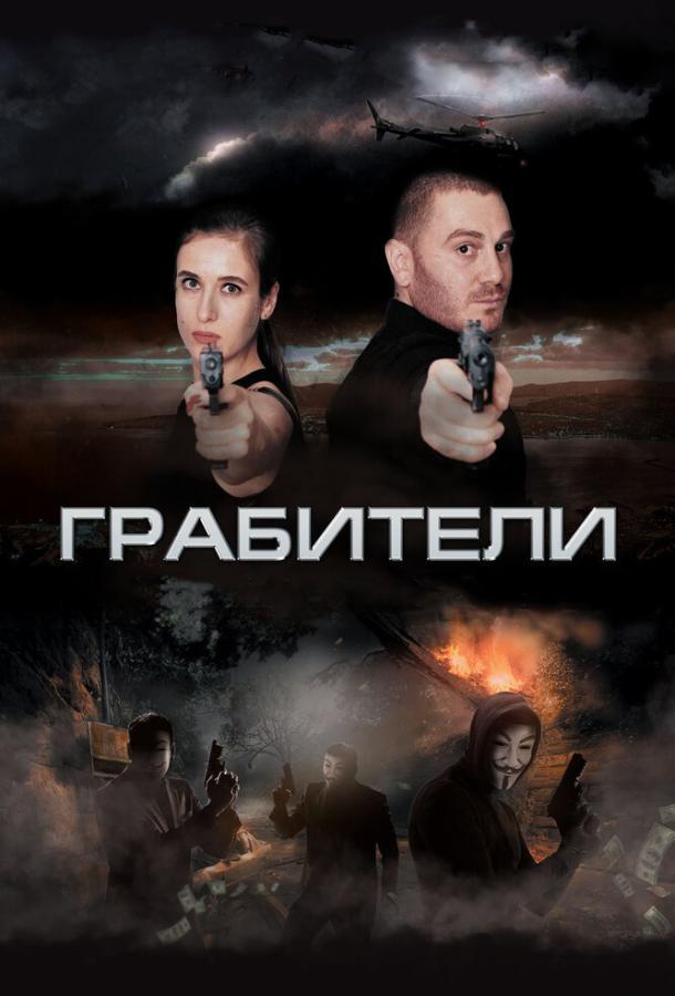 Грабители (2017)