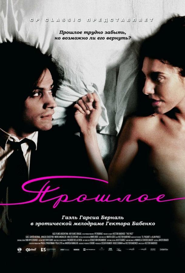 Прошлое / El pasado (2007)