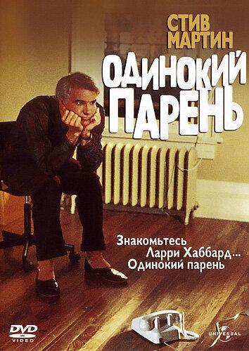 Одинокий парень / The Lonely Guy (1984)