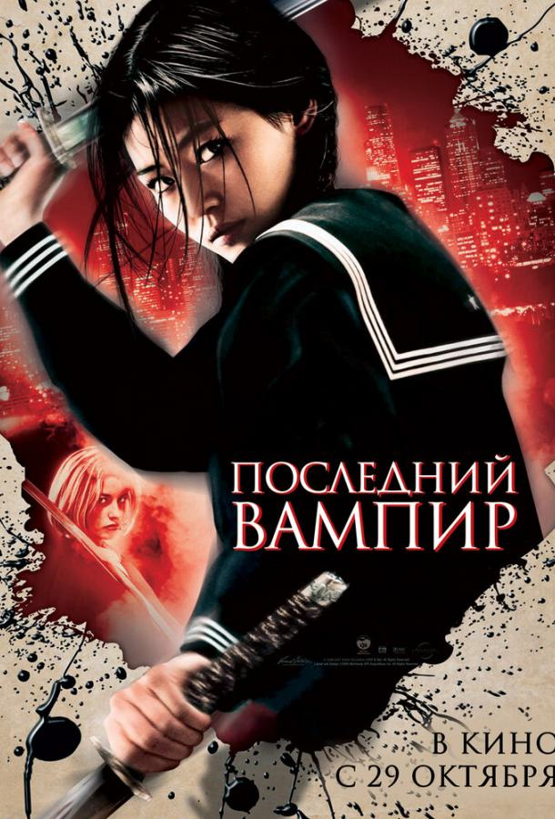 Последний вампир / Blood: The Last Vampire (2009)