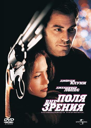Вне поля зрения / Out of Sight (1998)