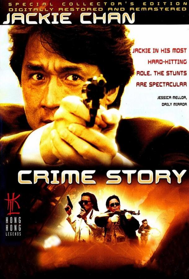 Криминальная история / Jung on zo (1993)