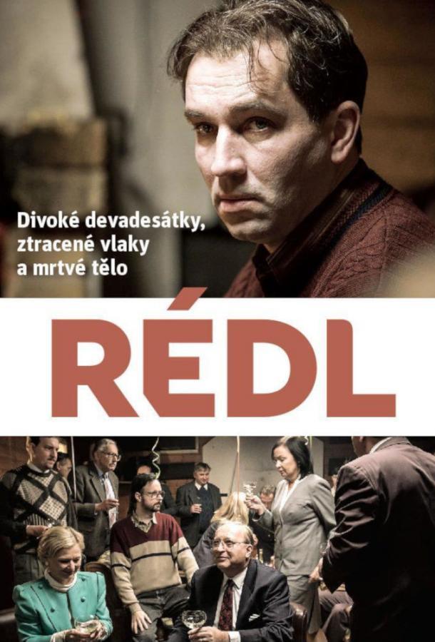 Редл (2018)