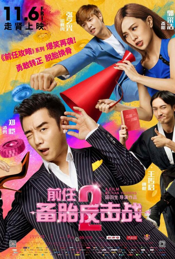 Возвращение бывших 2 / Qian ren 2: bei tai fan ji zhan (2015)