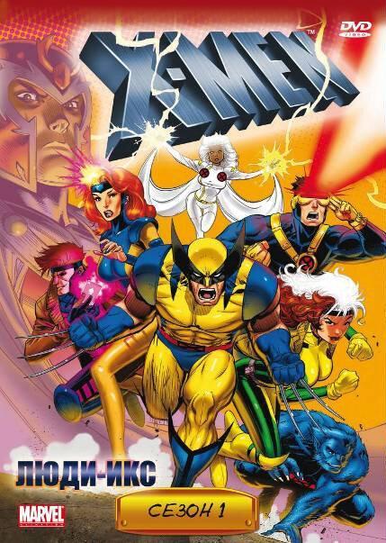 Люди Икс / X-Men (1992)