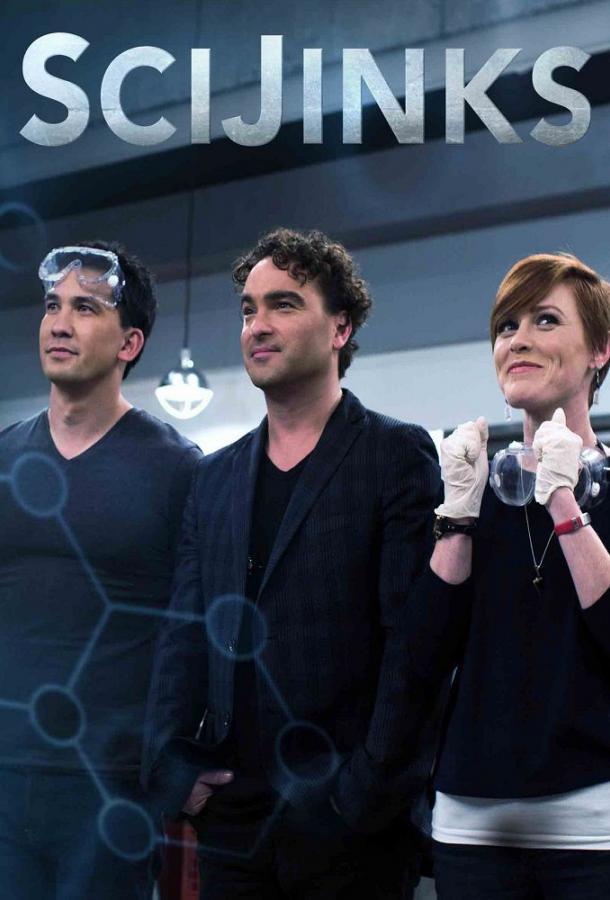 Сериал Научные приколы (2018) смотреть онлайн 1 сезон