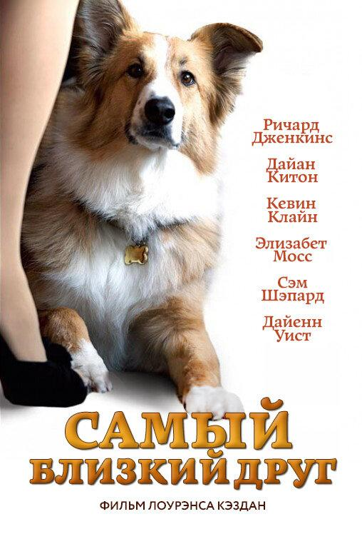 Самый близкий друг / Darling Companion (2012)
