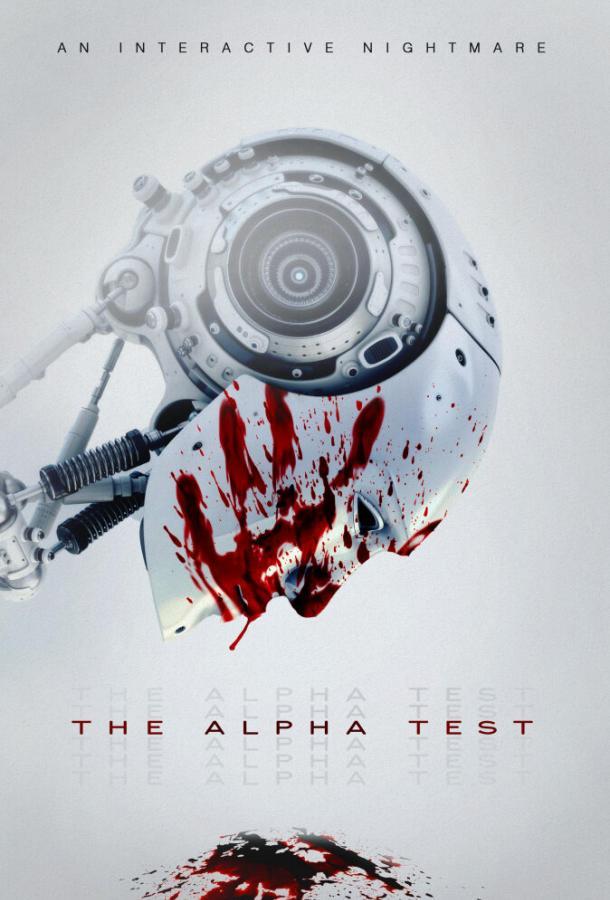 Альфа-тест (2020)