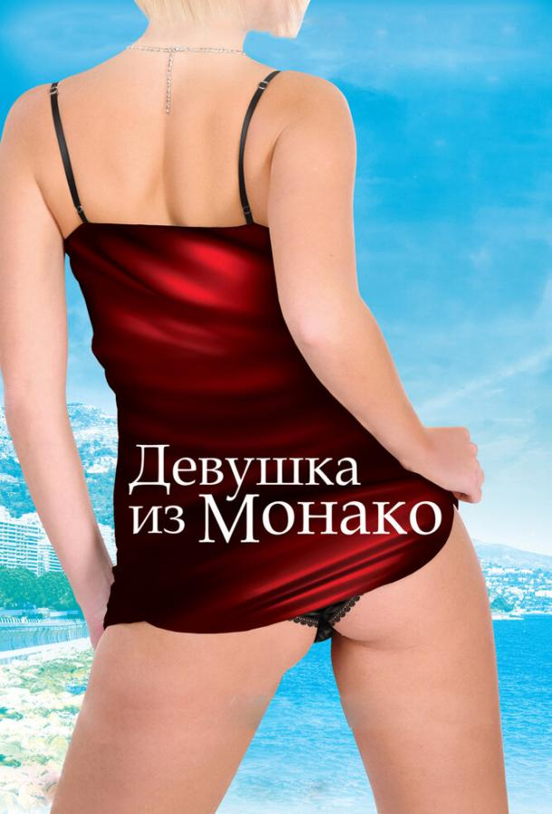 Девушка из Монако / La fille de Monaco (2008)