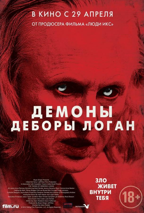 Демоны Деборы Логан / The Taking of Deborah Logan (2014)