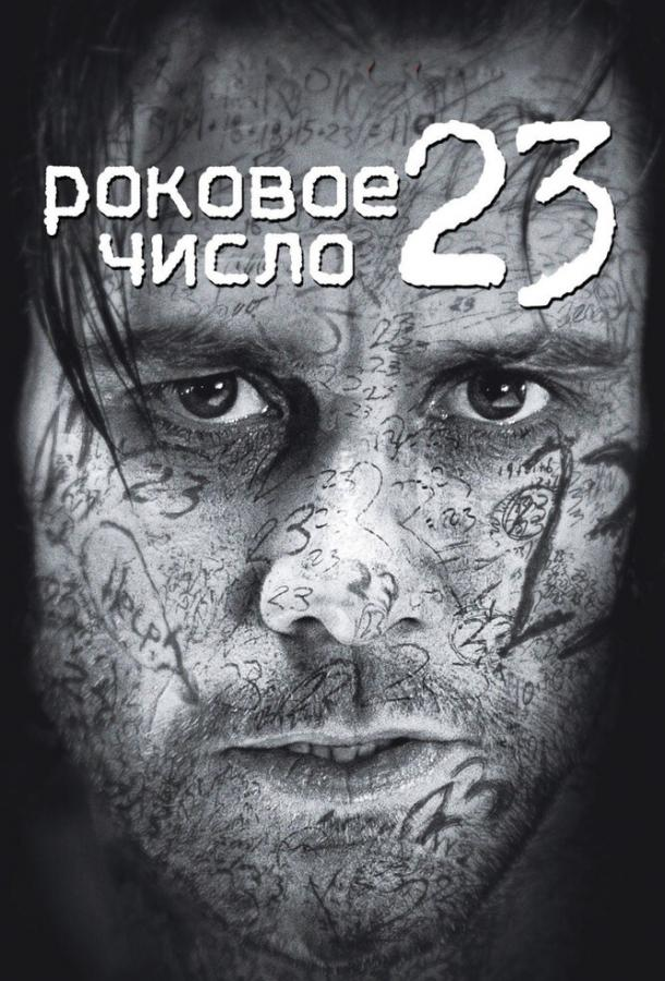 Роковое число 23 (2006)