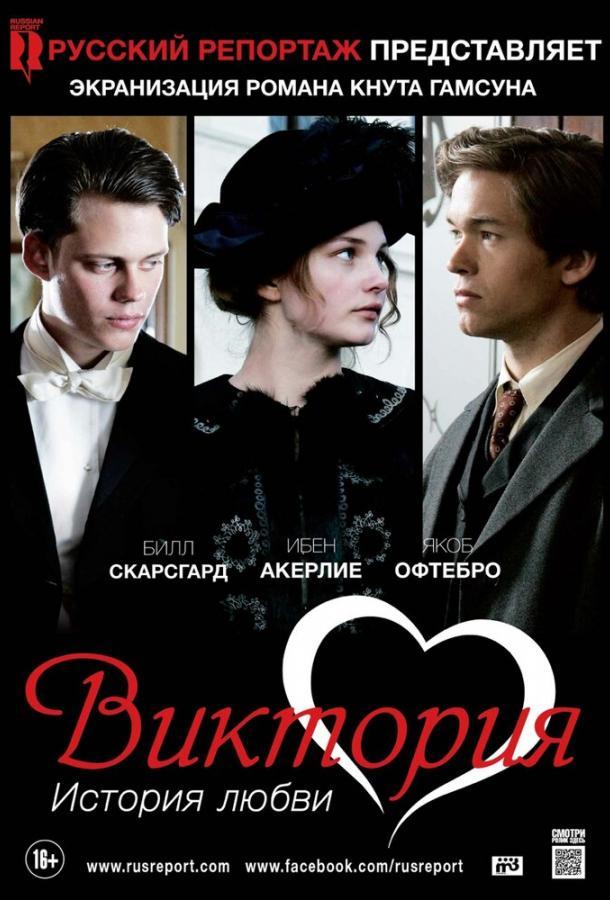 Виктория: История любви (2013) смотреть онлайн