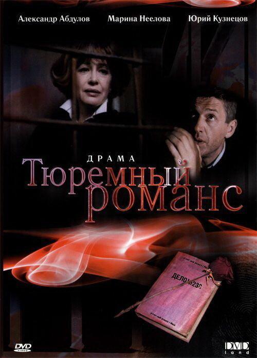 Тюремный романс (1993)