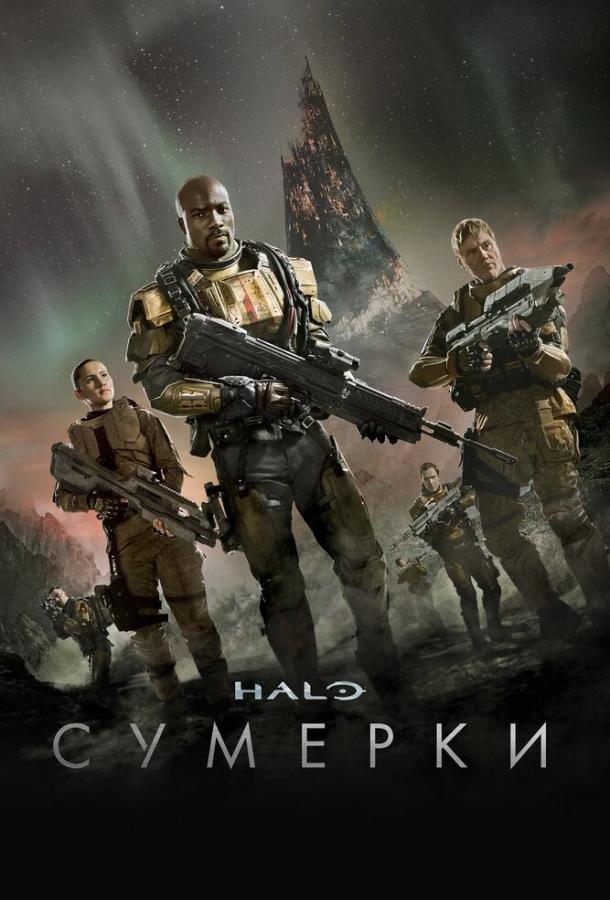 Halo: Сумерки / Halo: Nightfall (2014)