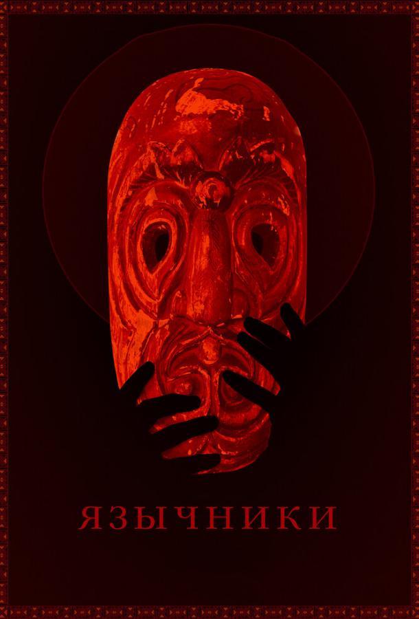 Язычники (2017)