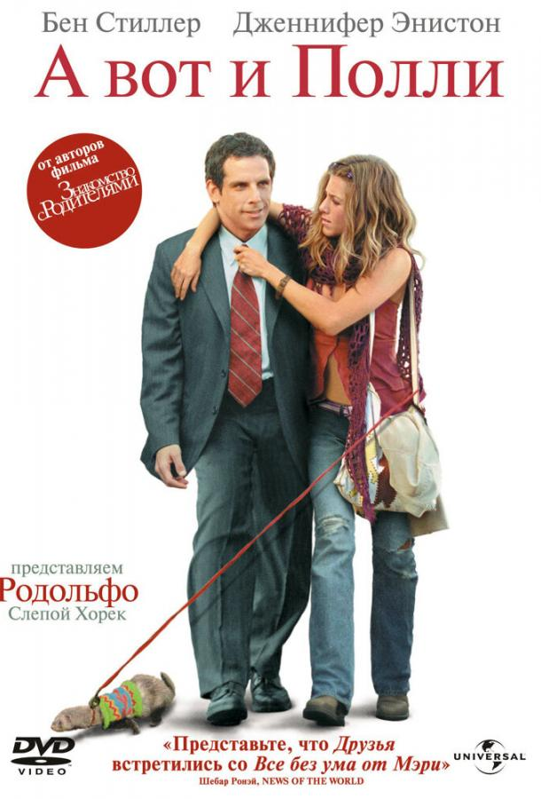 А вот и Полли / Along Came Polly (2004)