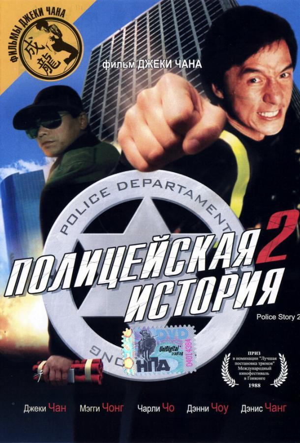Полицейская история 2 (1988)