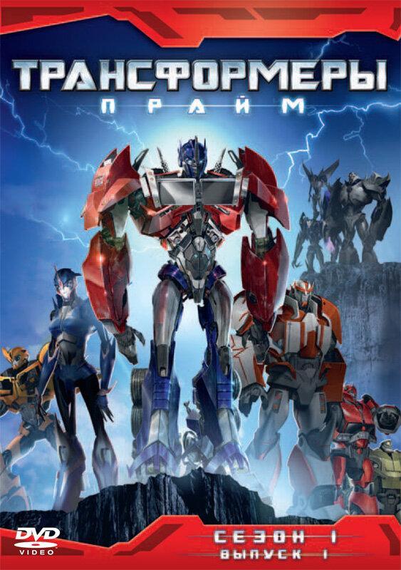 Трансформеры: Прайм / Transformers Prime (2010)