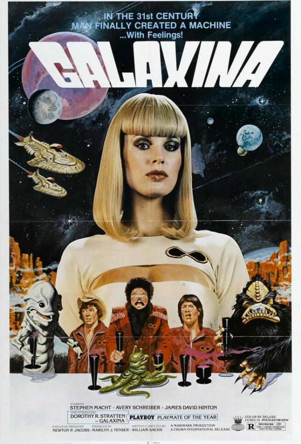Галаксина (1980)