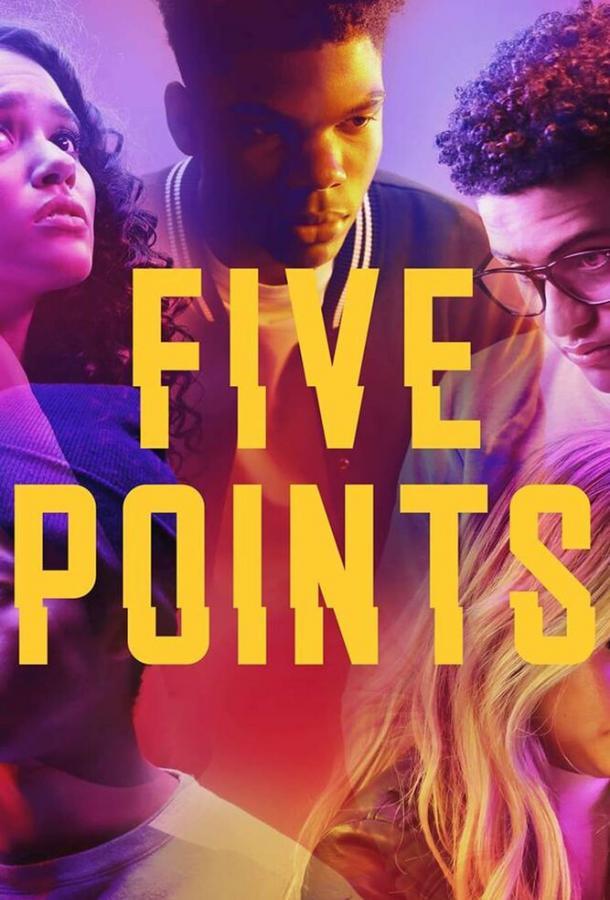 Пять точек (2018)