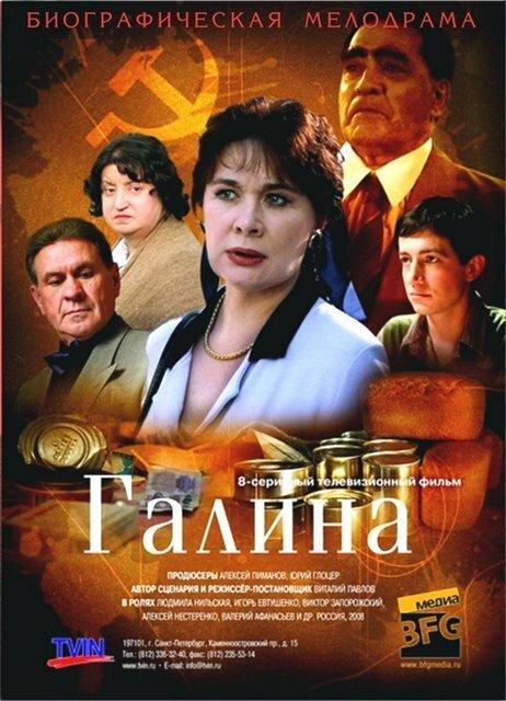 Галина (2008)