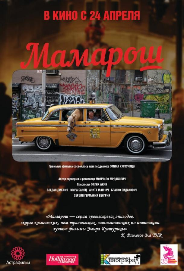 Мамарош / Mamaros (2013)