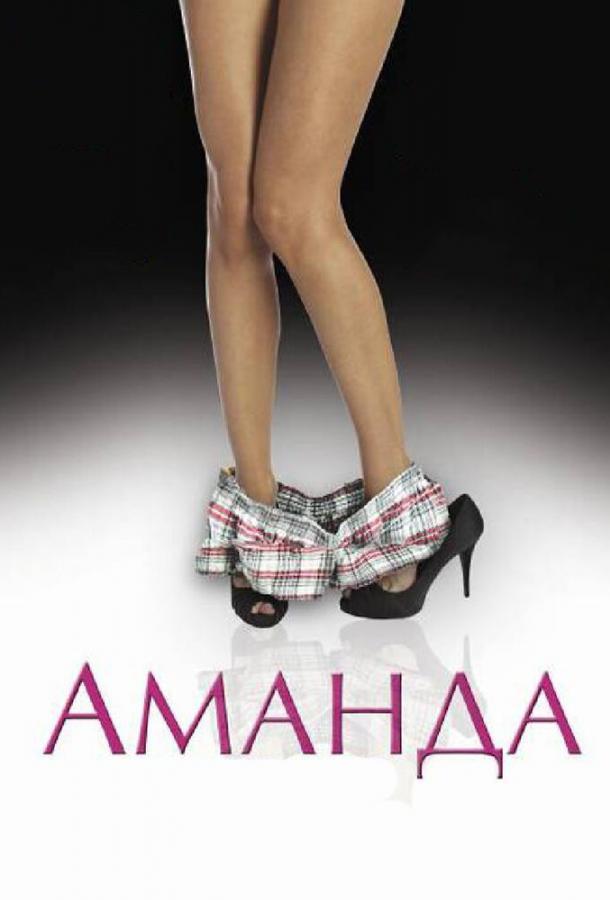 Аманда / Amanda (2009)