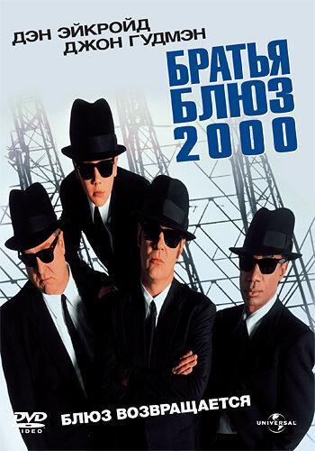 Братья Блюз 2000 / Blues Brothers 2000 (1998)