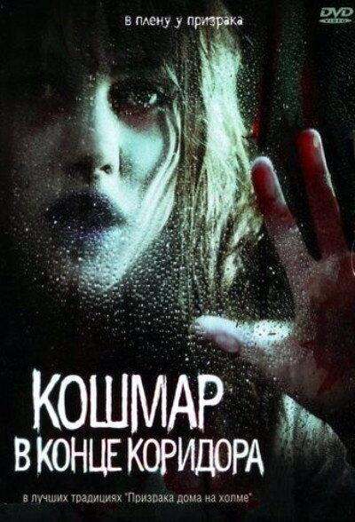 Кошмар в конце коридора (2008)