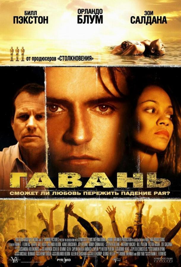 Гавань / Haven (2004)