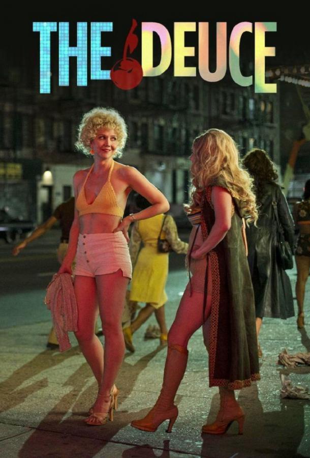 Двойка / The Deuce (2017)