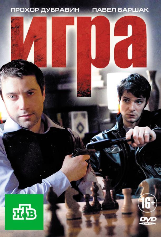Игра  (2011) 2 сезон 20 серия.