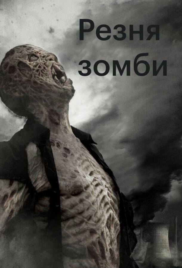 Резня зомби / Zombie Massacre (2013)