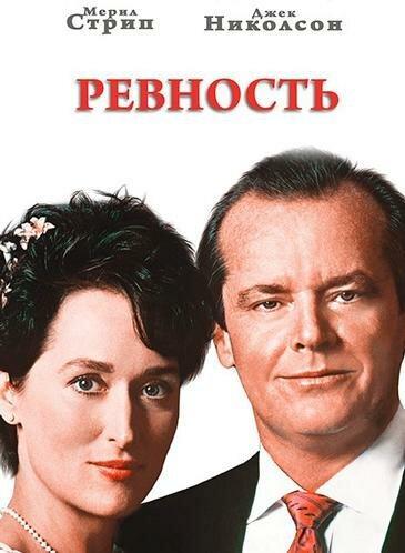 Ревность / Heartburn (1986)