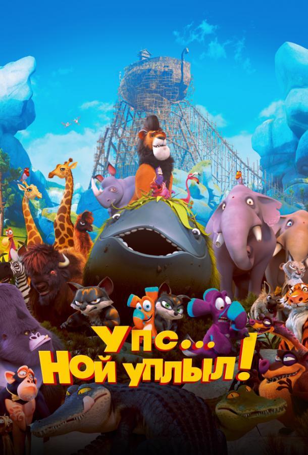 Упс… Ной уплыл! мультфильм (2015)