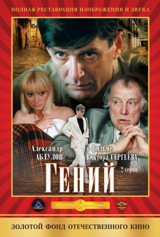 Гений (1991)