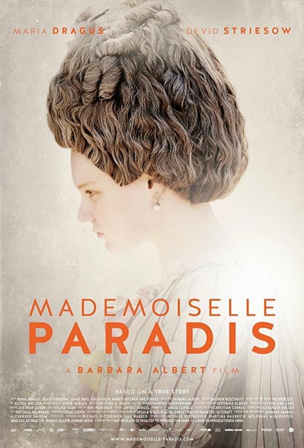 Мадмуазель Паради