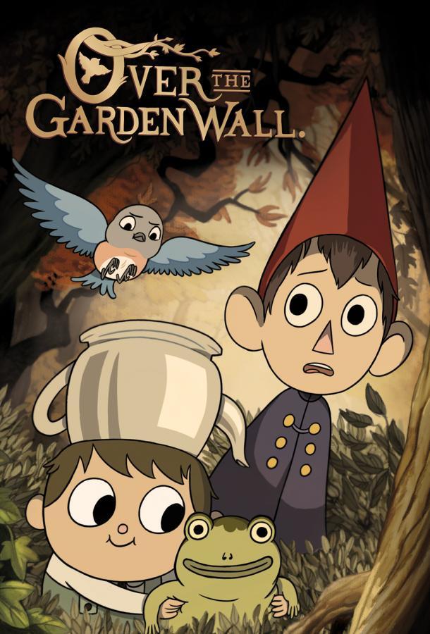 По ту сторону изгороди / Over the Garden Wall (2014)