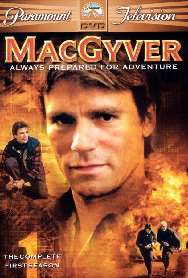 Секретный агент Макгайвер / MacGyver (1985)