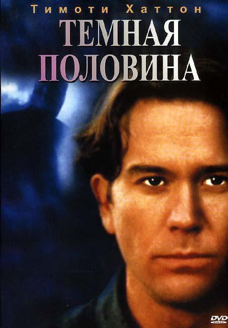 Темная половина / The Dark Half (1993)