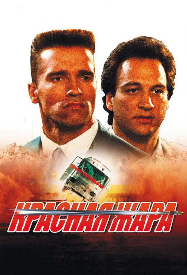 Красная жара (1988) смотреть онлайн