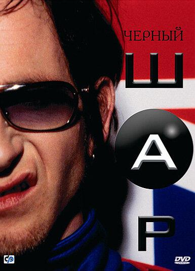 Черный шар / Blackball (2003)