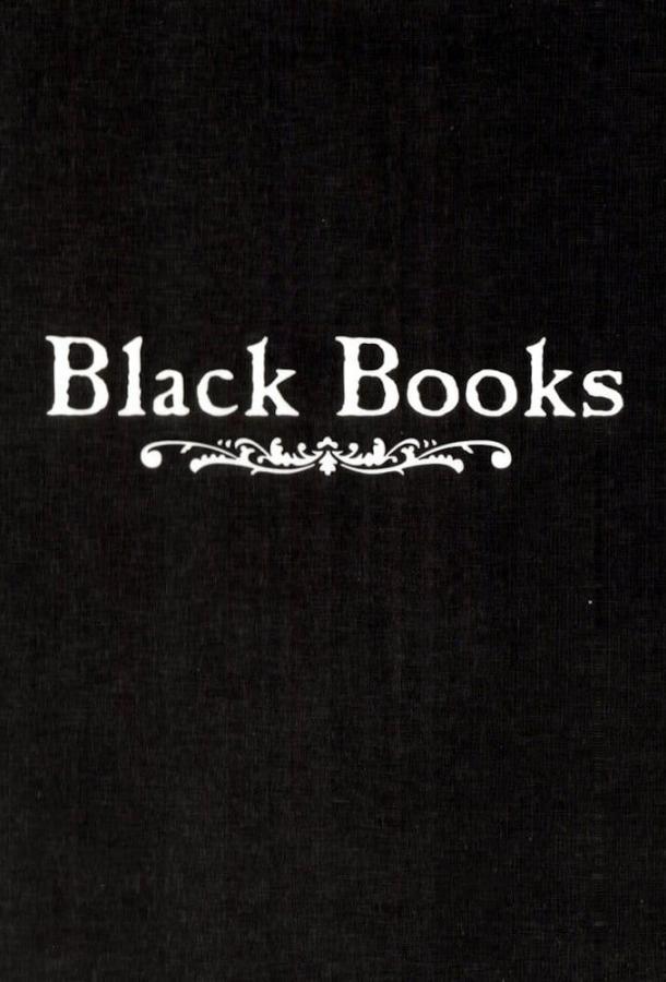 Книжный магазин Блэка / Книжная лавка Блэка / Black Books (2000)