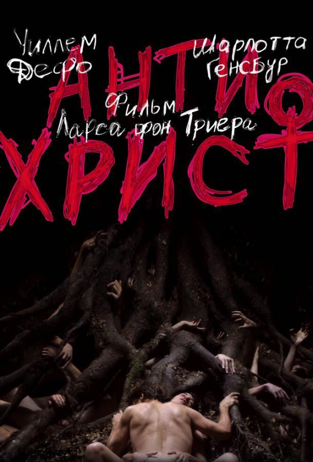 Антихрист / Antichrist (2009) смотреть онлайн